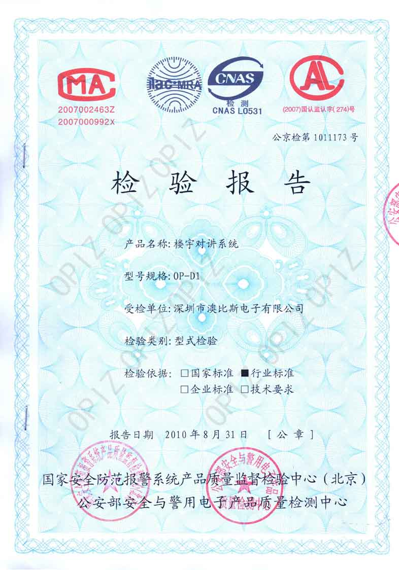 Inspection Certificate,Click to view original